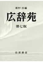 広辞苑 第7版 机上版 2巻セット
