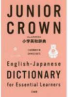 ジュニアクラウン小学英和辞典