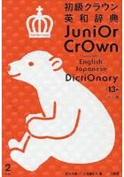 初級クラウン英和辞典 シロクマ版