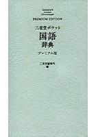 三省堂ポケット国語辞典 プレミアム版
