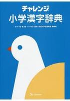 チャレンジ小学漢字辞典 ワイド版