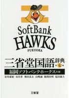 三省堂国語辞典 福岡ソフトバンクホークス仕様