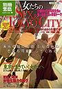 女たちのSEX&TOKYO CITY
