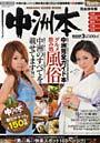 中洲本 完全保存版 vol.3 福岡歓楽街完全ガイドブック