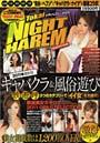 東海NIGHT HAREM 1