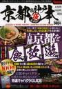京都&神戸・夜遊び本 Vol.1