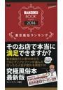14 MAN-ZOKU BOOK TO