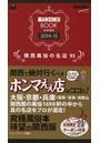 14-15 マンゾクブック 関西