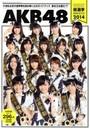 AKB48総選挙公式ガイドブック 2014