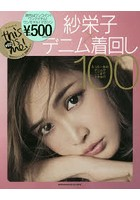 紗栄子出演:紗栄子×デニム着回し100