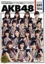 AKB48総選挙公式ガイドブック 2016