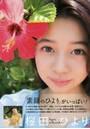 ひより日和。 桜田ひより1st写真集