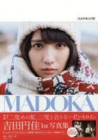 MADOKAと円佳 吉田円佳写真集