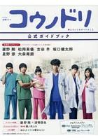 TBS系金曜ドラマコウノドリ公式ガイドブック