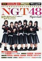 柏木由紀出演:日経エンタテインメント!NGT48
