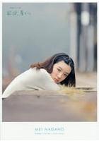 「永野芽郁in半分、青い。」PHOTO