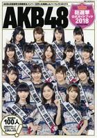 AKB48総選挙公式ガイドブック 2018