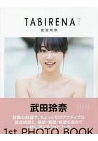 武田玲奈出演:タビレナ