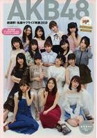 AKB48総選挙!私服サプライズ発表 2018