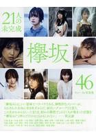 欅坂46ファースト写真集 21人の未完成