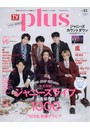 TVガイドplus vol.33(2019WINTER ISSUE)