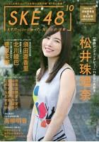 SKE48〔10〕 ここでしか見れない'10年間の活動記録'を1冊に凝縮!