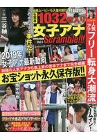 女子アナScramble!!! 4