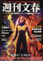 週刊文春シネマ特別号 「X-MEN」シリーズ最強ガイドブック