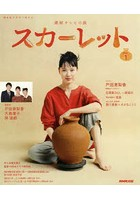 戸田恵梨香出演:スカーレット