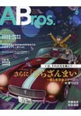 ABros. Total Anime Culture Magazine #6