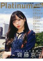 沢口愛華出演:Platinum