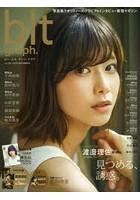 武田玲奈出演:ビー・エル・ティーグラフ