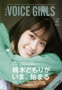B.L.T.VOICE GIRLS VOL.41