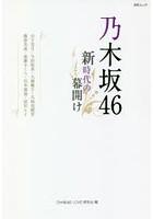 遠藤さくら出演:乃木坂46新時代の幕開け