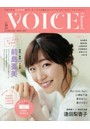 VOICE Channel VOL.11(2020)