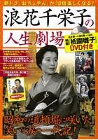 浪花千栄子出演:浪花千栄子の人生劇場