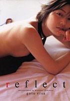 後藤理沙出演:reflect
