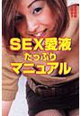 SEX愛液たっぷりマニュアル