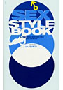 Sex style book ♂