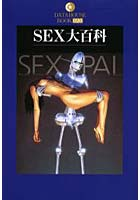 SEX大百科 SEXPAL