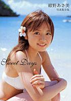 紺野あさ美出演:Sweet