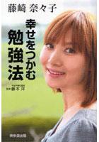 藤崎奈々子出演:幸せをつかむ勉強法