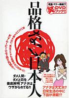 品格ない日本人 DVDブック
