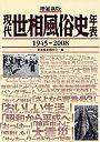 現代世相風俗史年表 1945→2008