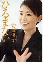 安藤優子出演:ひるまない
