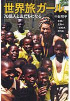 中鉢明子出演:世界旅ガール、70億人と友だちになる
