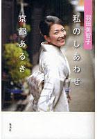 羽田美智子私のしあわせ京都あるき