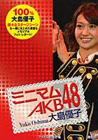 ミニマムAKB48大島優子
