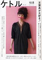 ケトル VOL.03(2011October)