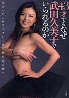 43才でもなぜ武田久美子でいられるのか